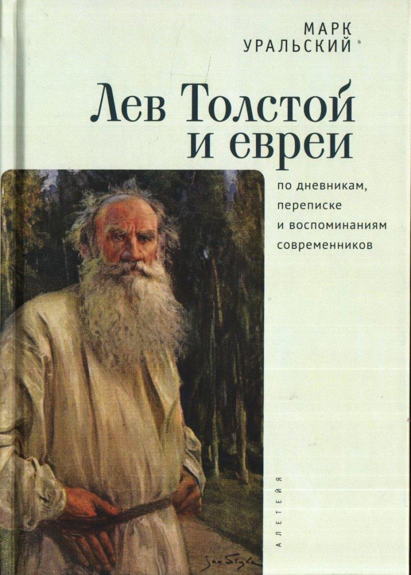 Лев Толстой и евреи по дневникам, переписке и воспоминаниям современников