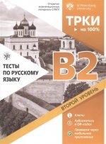 Тесты по русскому языку. В2. Второй уровень