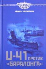 """U-41 против """"Баралонга"""""""