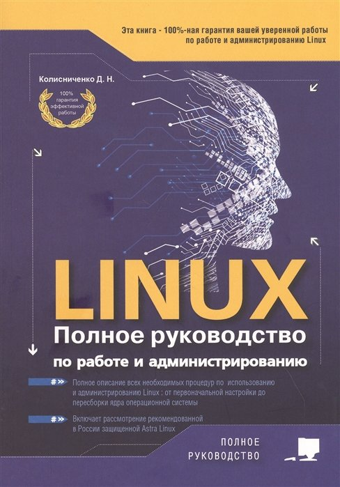 LINUX. Полное руководство по работе и администрированию