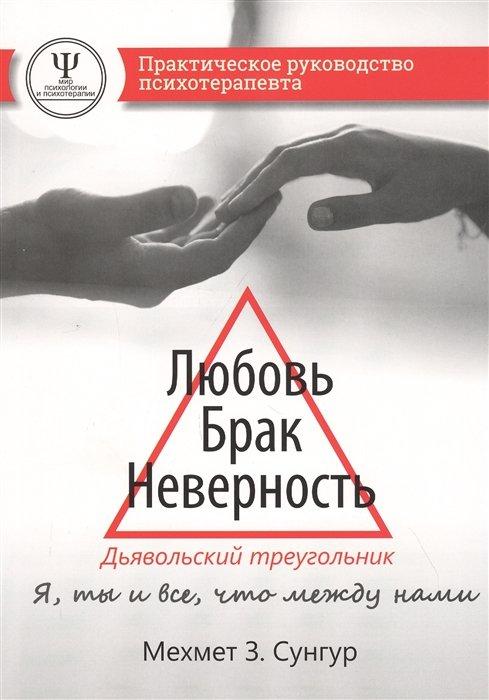 Любовь. Брак. Неверность. Дьявольский треугольник. Я, ты и все, что между нами
