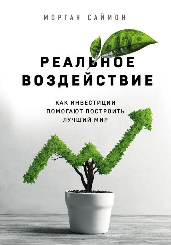 Реальное воздействие. Как инвестиции помогают построить лучший мир