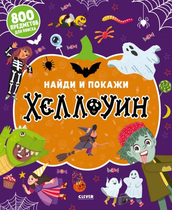 Найди и покажи. Хеллоуин