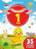 Всё, что важно знать ребёнку. 1 год. 365 весёлых игр и развивающих заданий на каждый день. 35 потешек и сказок