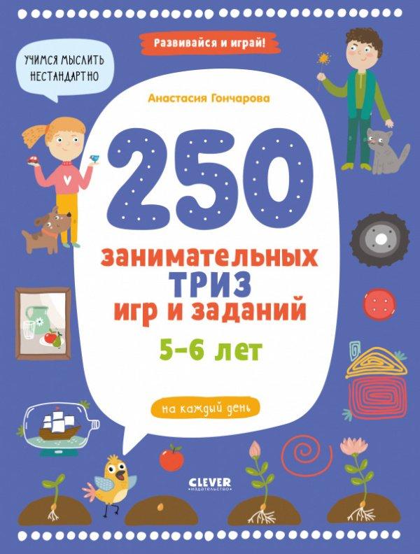 250 занимательных ТРИЗ игр и заданий на каждый день. 5-6 лет