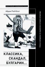 Классика, скандал, Булгарин… Статьи и материалы по социологии и истории русской литературы