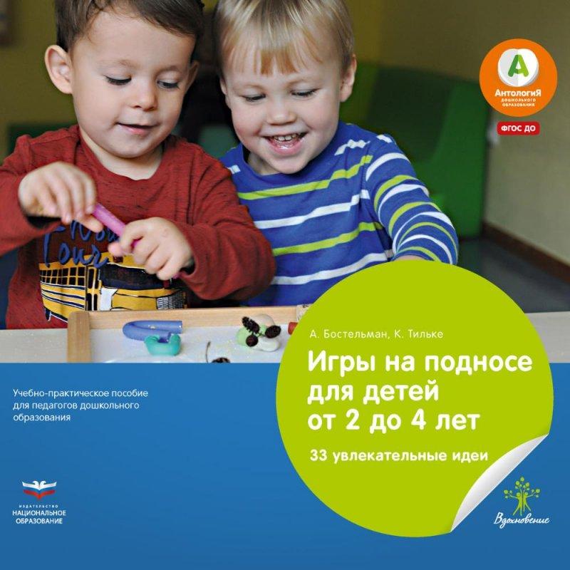 Игры на подносе для детей от 2 до 4 лет. 33 увлекательные идеи. Учебно-практическое пособие для педагогов дошкольного образования