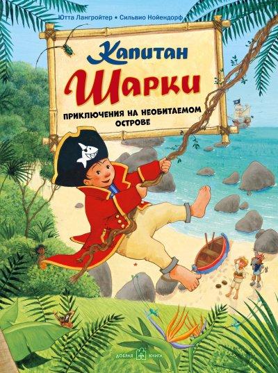 Капитан Шарки. Приключения на необитаемом острове