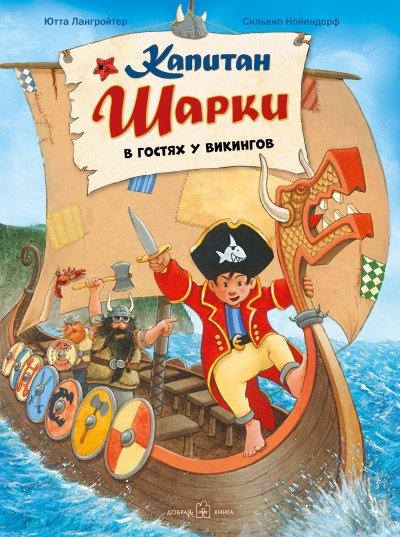 Капитан Шарки в гостях у викингов