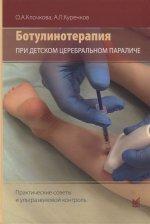 Ботулинотерапия при детском церебральном параличе. Практические советы и ультразвуковой контроль