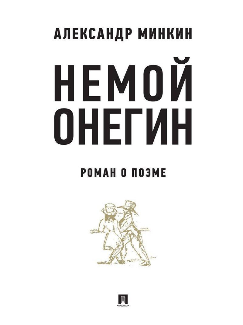 Немой Онегин. Роман о поэме