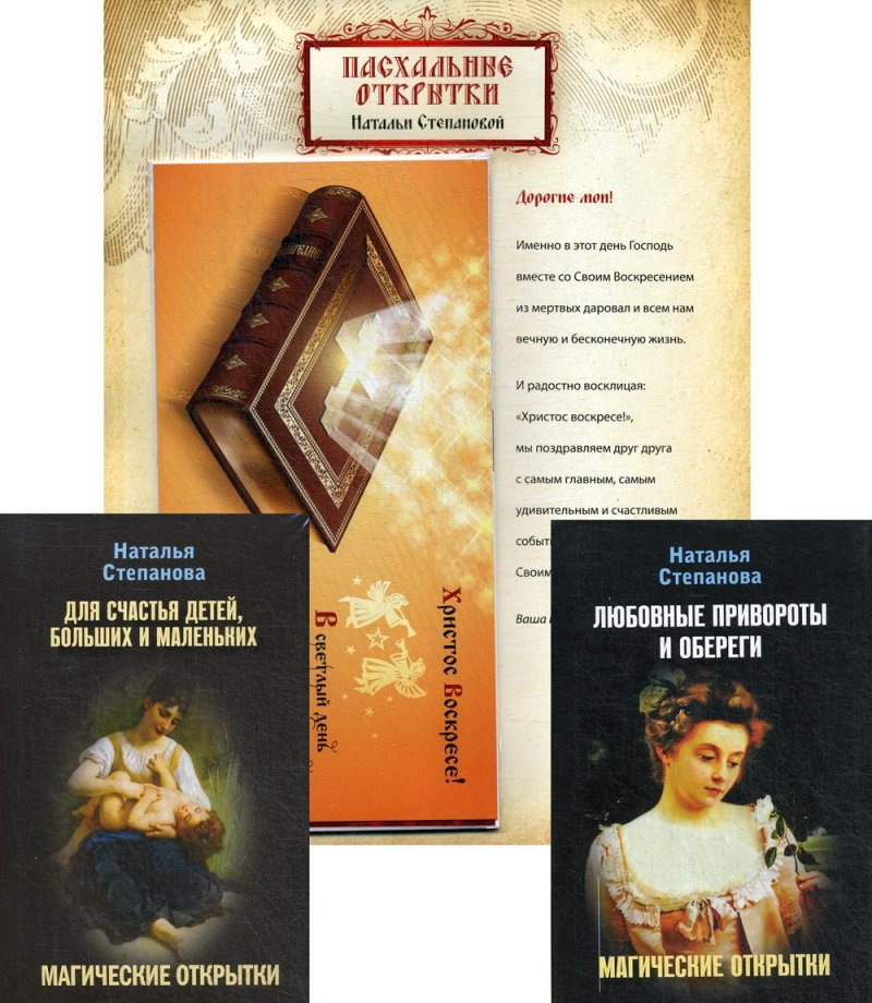 Магические открытки Степановой Н.И. Комплект из трех книг