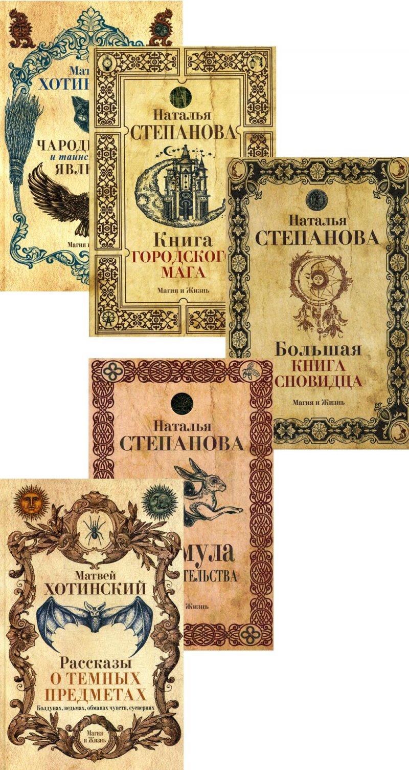 Магия и жизнь. Комплект из пяти книг