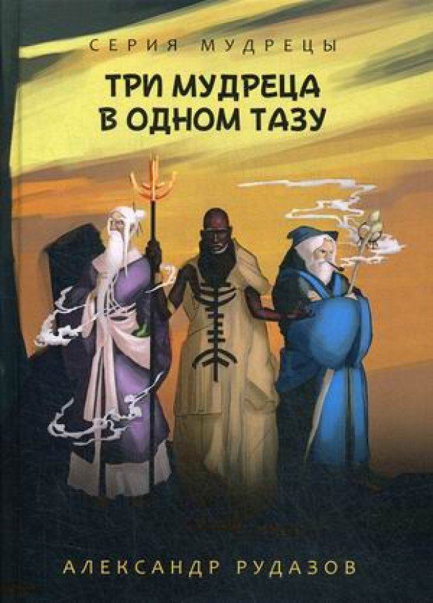 Три мудреца в одном тазу