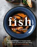 Fish и не только. Кулинарное путешествие по морям и океанам без виз