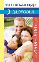 Лунный календарь здоровья на 2008 год