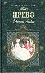 История кавалера де Грие и Манон Леско. Опасные связи