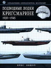 Подводные лодки Кригсмарине. 1939-1945 г. Справочник-определитель флотилий
