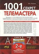 1001 секрет телемастера. Книга 3