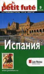 Испания. Путеводитель. 9-е изд