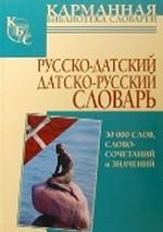 Русско-датский и датско-русский словарь. Около 30000 слов, словосочетаний и значений