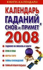 Календарь гаданий, снов и примет, 2008