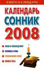 Календарь-сонник, 2008