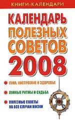 Календарь полезных советов, 2008
