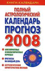 Полный астрологический календарь-прогноз. 2008