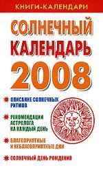 Солнечный календарь. 2008