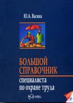 Большой справочник специалиста по охране труда
