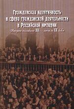 Гражданская идентичность и сфера гражданской деятельности в Российской империи. Вторая половина ХIХ - начало ХХ века