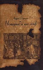 Историк и его миф. Иоганн Авентин (1477 - 1534)