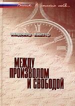Между произволом и свободой Россия в поисках себя…