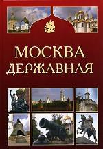 Москва державная
