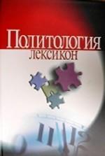 Политология. Лексикон