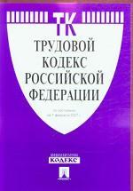 Трудовой кодекс РФ: по состоянию на 01.02.2007
