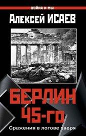 Берлин 45-го. Сражения в логове зверя