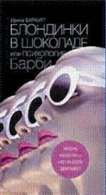Блондинки в шоколаде, или Психология Барби. Роман