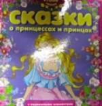 Сказки о принцессах и принцах