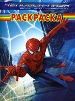 """Волшебная раскраска № РК 0715 (""""Человек-паук. Враг в отражении"""")"""