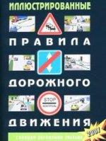Иллюстрированные Правила дорожного движения Российской Федерации