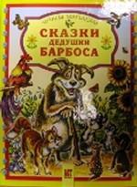 Сказки дедушки Барбоса
