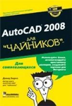 """AutoCAD 2008 для """"чайников"""""""