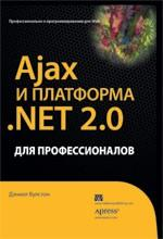 Ajax и платформа.NET 2.0 для профессионалов