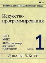 Искусство программирования, том 1, выпуск 1. MMIX -- RISC-компьютер для нового тысячелетия