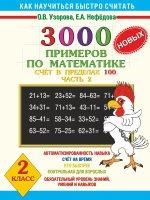 Математика 2кл 2ч 3000 прим [счет в пр.100]