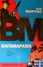 Скачать Багамарама бесплатно Б. Моррис