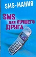 SMS для лучшего друга