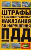 Штрафы и административные наказания за нарушение ПДД